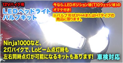12Vバイク用LEDヘッドライトバルブキット