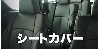 自動車用シートカバー