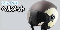 シレックスヘルメット