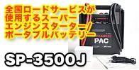 SP-3500J