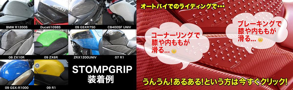 STOMPGRIP ストンプグリップ