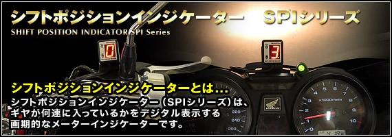 シフトポジションインジケーター SPIシリーズ