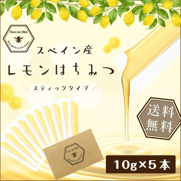 レモンはちみつ PR1