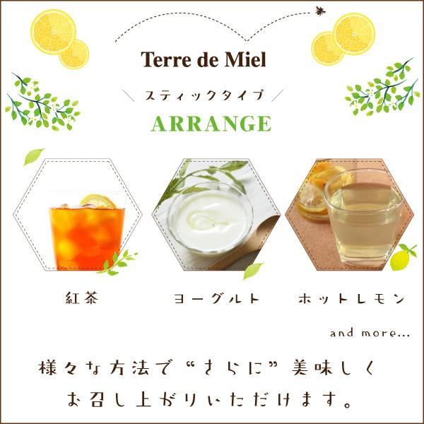 レモンはちみつ PR4