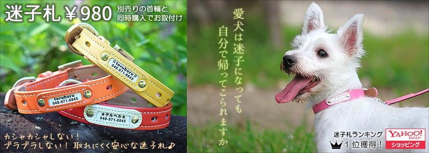 犬首輪に取り付ける迷子札