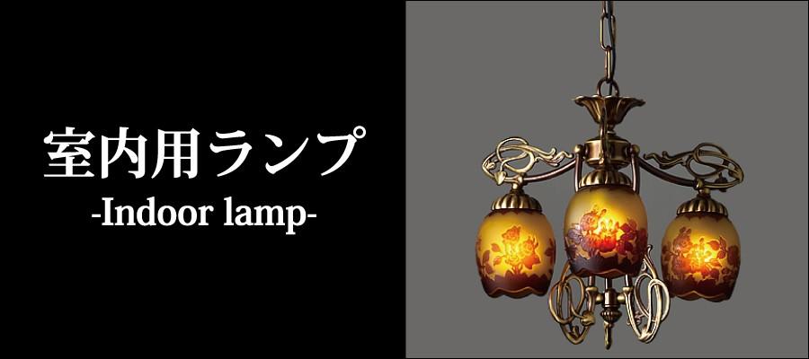 室内用ランプ