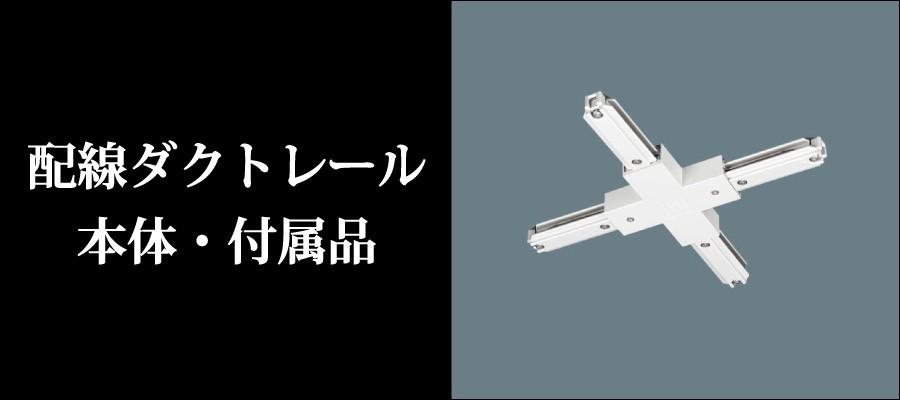 配線ダクトレール本体・付属品