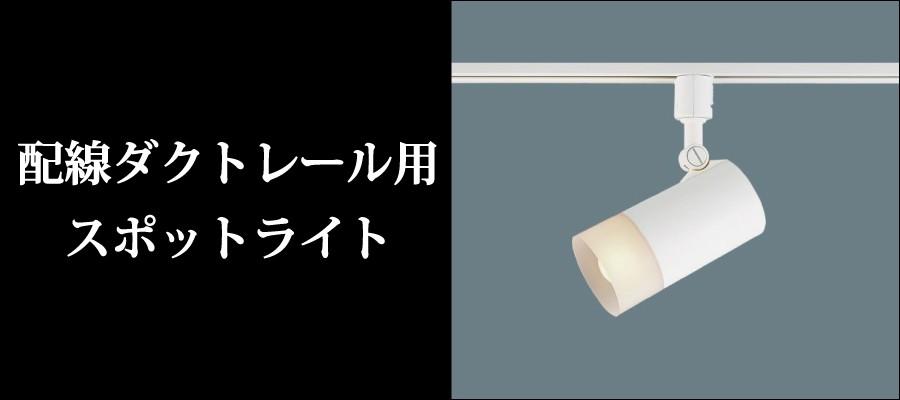 配線ダクトレール用スポットライト