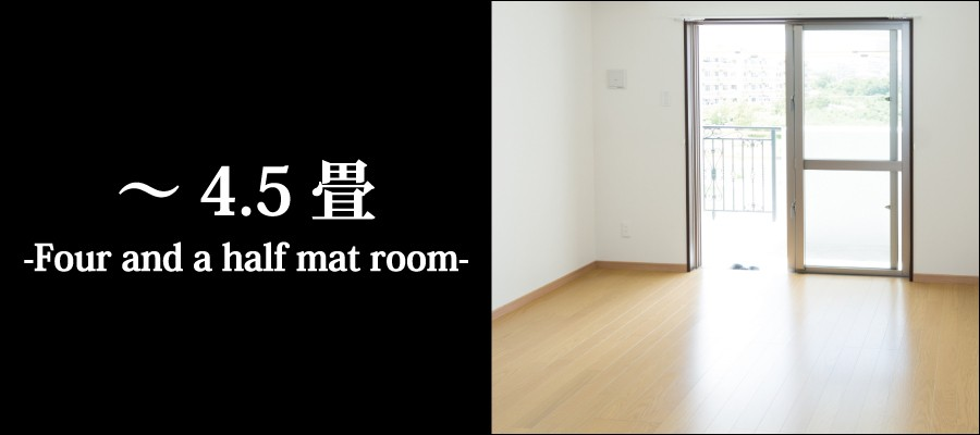 〜4.5畳