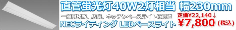 FL40W2灯相当NECLEDベースライト一般事務所店舗一般住宅キッチンにおすすめ7800円