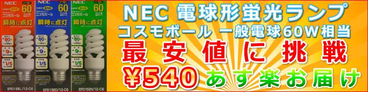 NEC60W形電球形蛍光ランプコスモボール1個540円