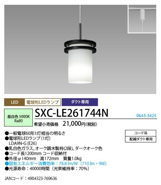 SXC-LE261744N説明画像1