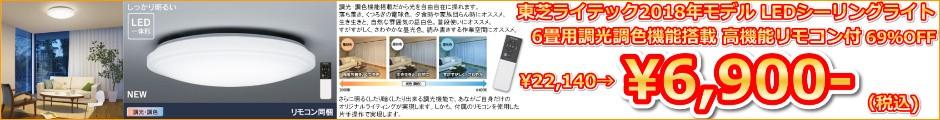 東芝ライテックLED6畳調光調色シーリングライト69%OFF6900円