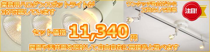 ダイクロハロゲンスポットライト3灯付ワンタッチダクトレール