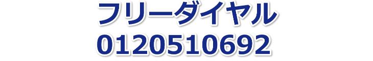 フリーダイヤル0120510692