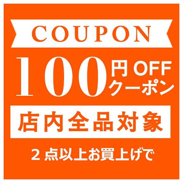 2点以上お買上げで、 100円 OFF