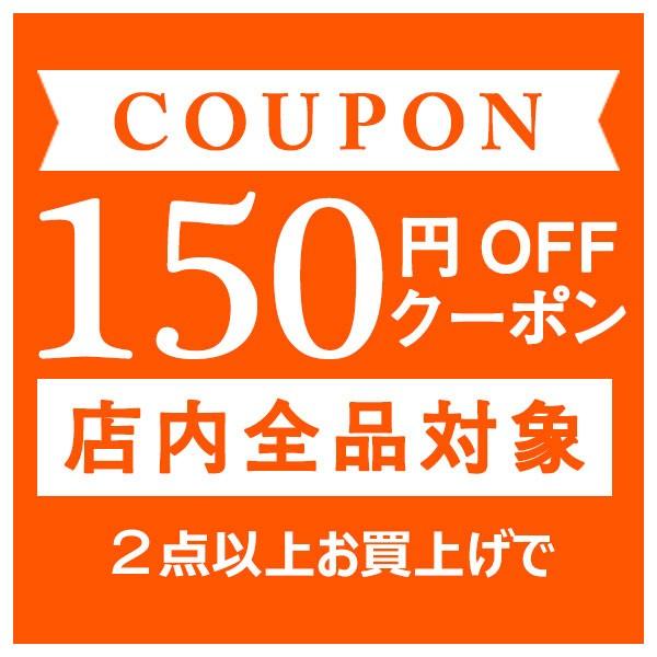 2点以上お買上げで、 150円 OFF
