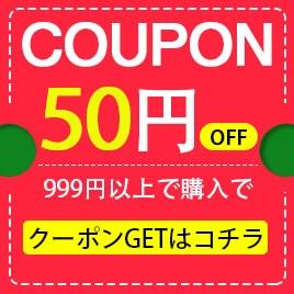 デジタル幸便Yahoo!店で使える全商品50円OFFクーポン券!