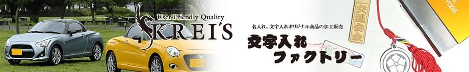 KREI'S&文字入れファクトリー