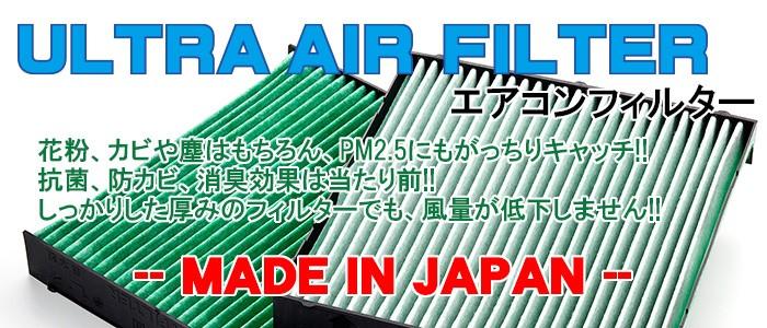 「ULTRA AIR FILTER」エアコンフィルター