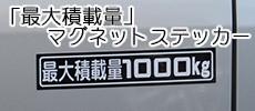 「最大積載量」マグネットステッカー