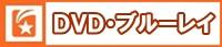 鉄道DVD・ブルーレイ