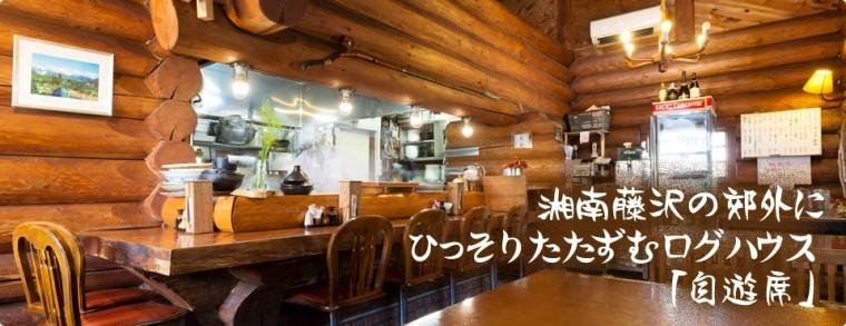 湘南藤沢の郊外にひっそりたたずむログハウス 「自遊席」