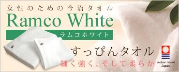 ラムコホワイト すっぴんタオル