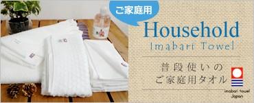普段使いのご家庭用タオル