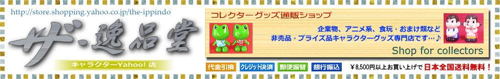 ザ・逸品堂キャラクター Yahoo!店 - コレクターグッズ通販ショップ