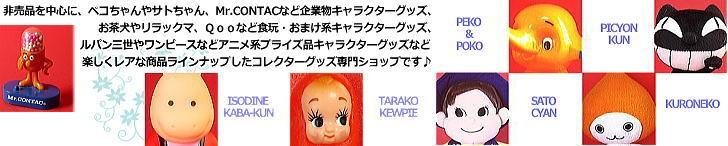 ザ・逸品堂キャラクター Yahoo!店へようこそ!