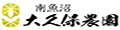 南魚沼大久保農園 THEコシヒカリ ロゴ