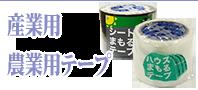産業用・農業用テープ