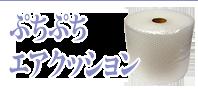 ぷちぷち(プチプチ)川上産業