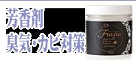 芳香剤(臭気・カビ対策)