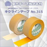 菊水キクラインテープNo.315