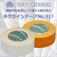 菊水キクラインテープNo.317