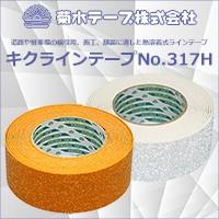 菊水キクラインテープNo.317H