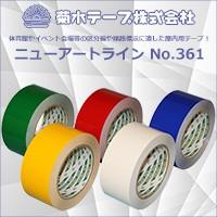 菊水キクラインカラーテープNo.317