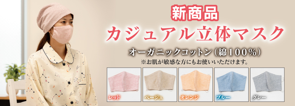 新商品 カジュアル立体マスク オーガニックコットン(綿100%)  ※お肌が敏感な方にもお使いいただけます。