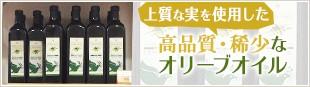 上質な実を使用した高品質・稀少なオリーブオイル