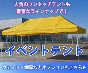 イベントテント