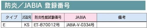 防炎/JABIA登録番号