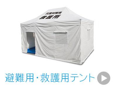 避難用・救護用テント