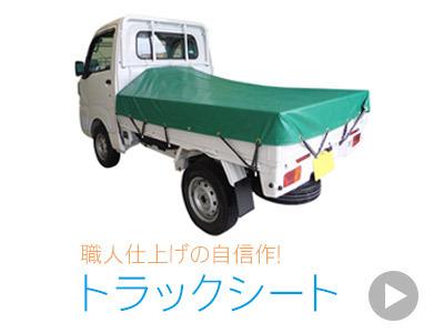 トラックシート
