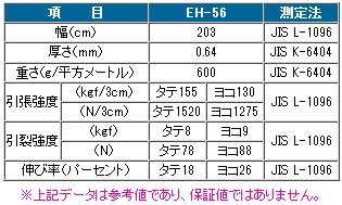 EH-56
