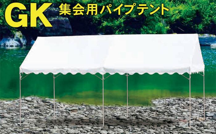 GK式テント