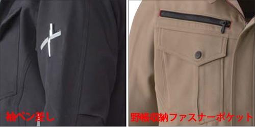 3505-4長袖ブルゾン