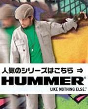 HUMMER 人気シリーズはこちら