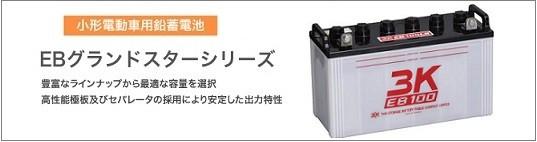 3kEBバッテリー
